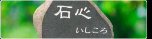 Gallary 石心(いしころ)